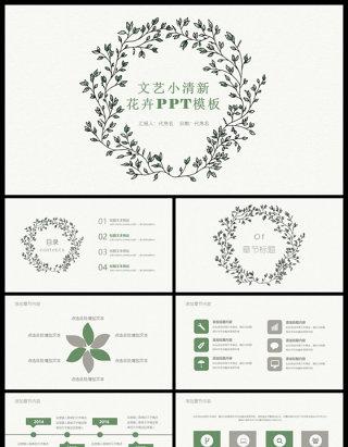小清新绿色花朵文艺公开课PPT课件模板