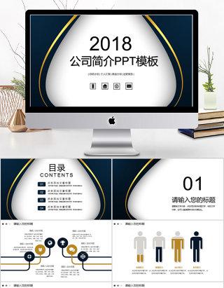 2018简约公司简介ppt模板