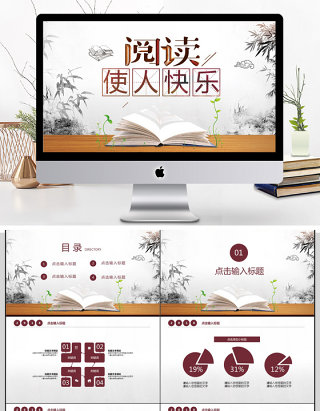 中国风读书分享书香中国水墨古典PPT模板