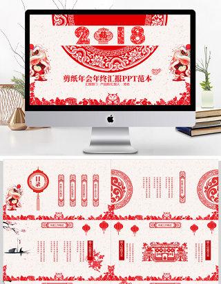 2018红色剪纸年终工作汇报PPT模板