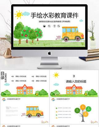2018手绘水彩教育培训课件ppt模板