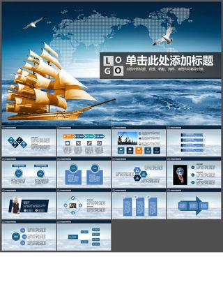 大海帆船一帆风顺PPT模板