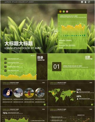 网页风清新绿商务模版