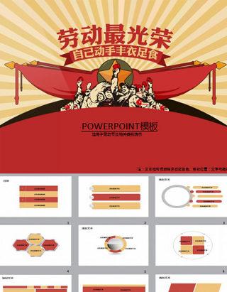 2016劳动节活动节日ppt模板下载