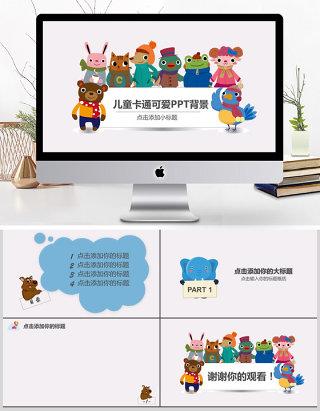 儿童可爱卡通动物动态通用PPT背景模板