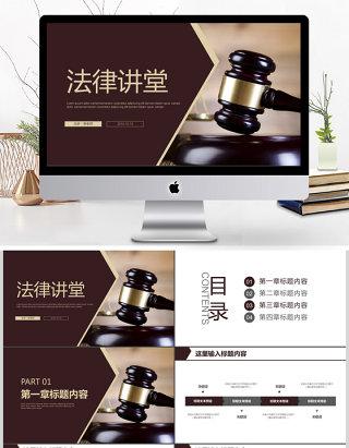 律师事务所法制法学法律法院PPT模板
