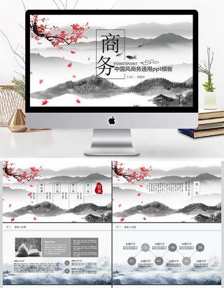 2017中国风大气商务通用ppt模板