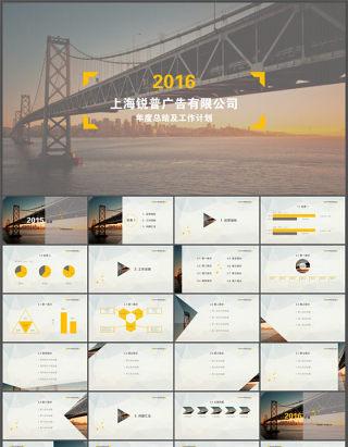 跨海大桥封面低面背景2016简约商务工作总结及计划ppt模板