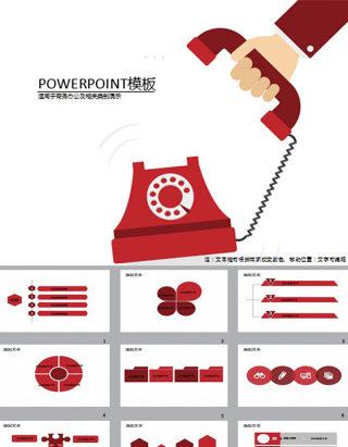 产品电话销售营销PPT模板 下载