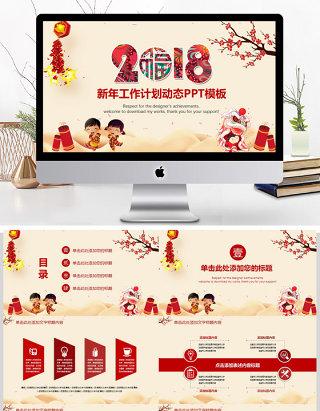 2018年新年工作计划动态PPT模板