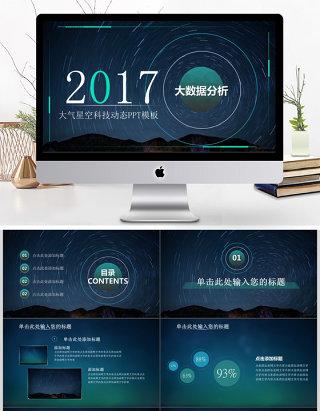 2017大气星空科技大数据分析科幻主题PPT模版
