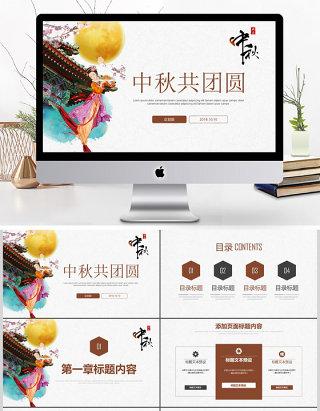 中国传统节日中秋佳节PPT模板