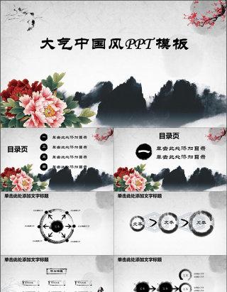 简约时尚古香古色中国风ppt动态模板