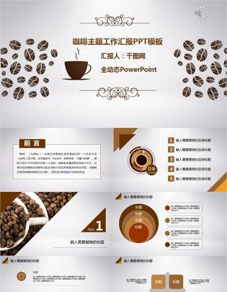 咖啡主题工作汇报PPT模板