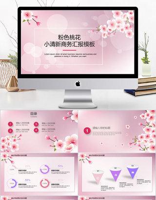 2018粉色桃花小清新商务汇报ppt模板