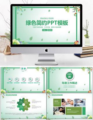 绿色简约商务工作汇报工作总结PPT