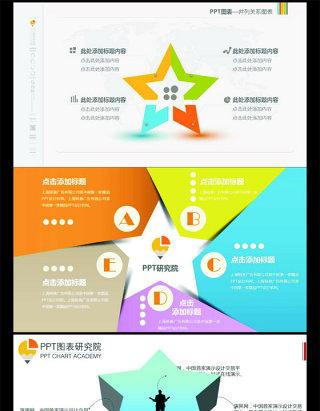 五角星创意多彩精美并列关系ppt图表
