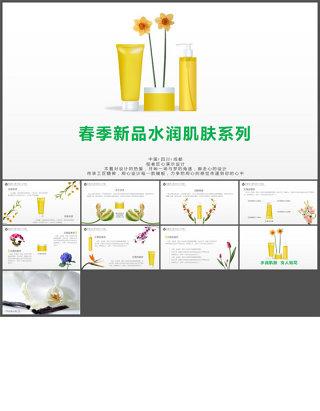 原创的化妆品介绍ppt模板