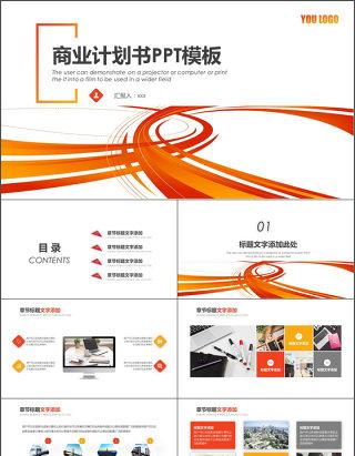 2019橙色商业计划书PPT模板