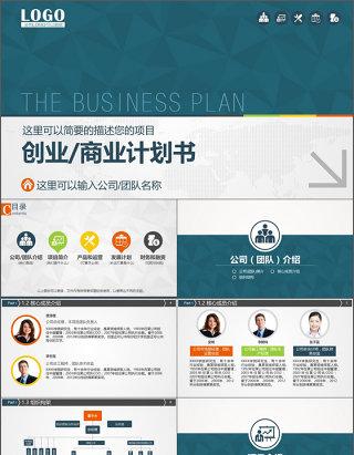 简约大气公司创业融资商业计划书PPT模板