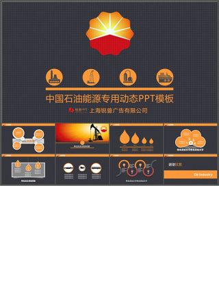 精美中国石油能源行业通用工作汇报ppt模板