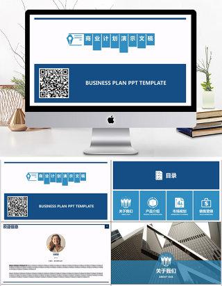 企业介绍产品市场销售规划PPT模板