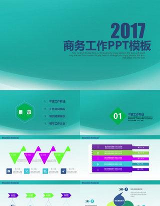 新蓝色简约2017年度工作总结动态PPT模板