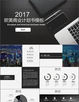 2017黑白时尚商业计划书商务通用ppt