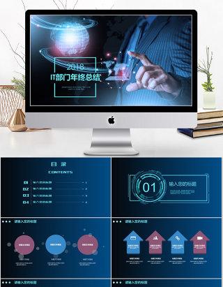 2018科幻风格IT部门年终总结ppt模板