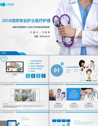简约清晰医院医生护士医疗系统专用PPT