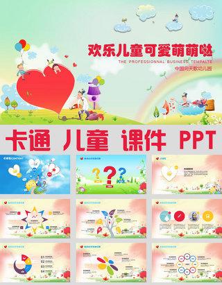 儿童卡通小孩子课件ppt模板