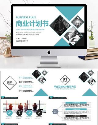 营销策划创业融资商业计划书PPT