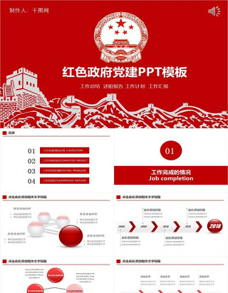 七一建党建军红色政府党建通用PPT模板