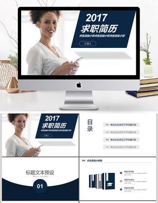 2017年简洁求职简历PPT模板