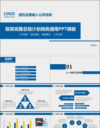 框架完整总结计划商务通用PPT模板