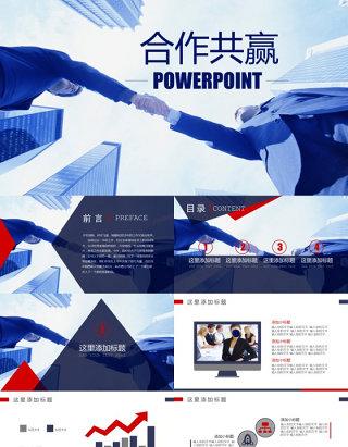 合作共赢蓝红经典商务工作总结通用ppt模板