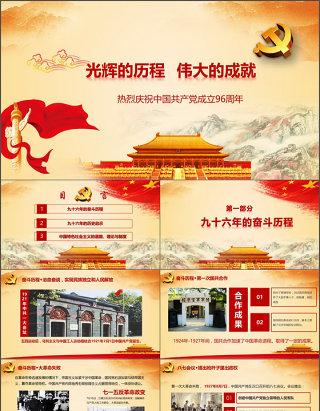 2017中国共产党建党96周年微党课