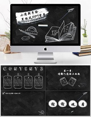 小清新手绘黑板风PPT动态通用背景模板