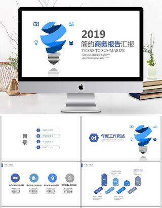 2019蓝色简约商务报告PPT模板