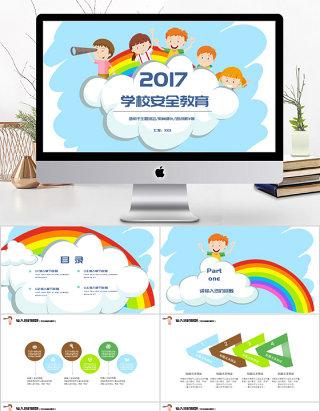 2017卡通风格校园安全教育ppt模板