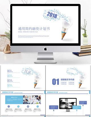 蓝色创意铅笔通用简约融资商业计划书PPT