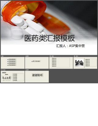 医药药品药物行业PPT模板