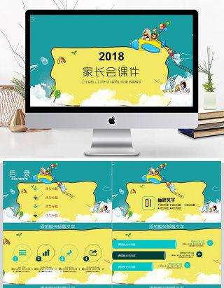 2018小学幼儿园家长会课件ppt