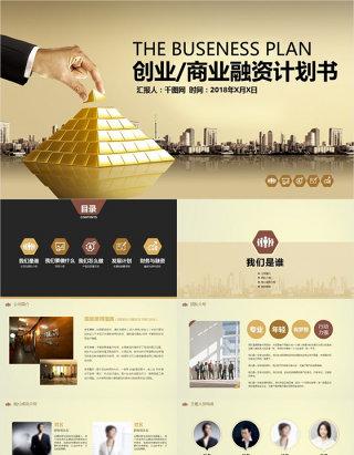 金字塔商业融资计划书
