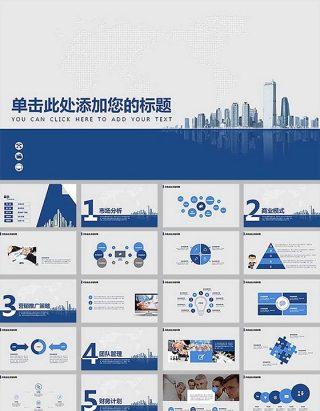 城市楼群大气商务风格工作汇报ppt模板