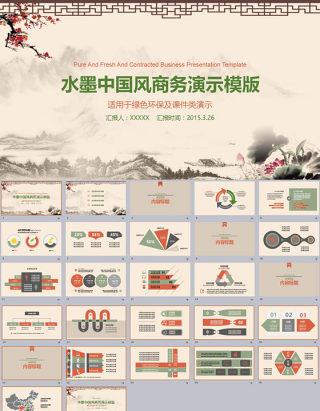 水墨中国风商务演示模版