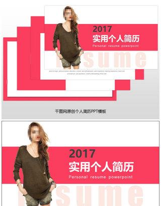 女性商务红色实用个人求职简历PPT模板