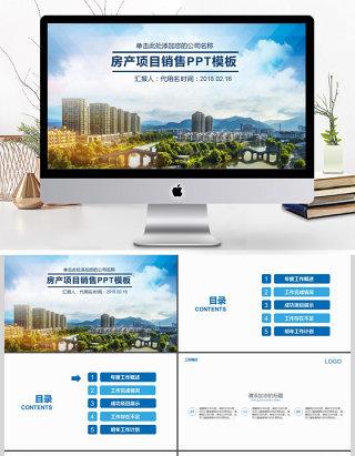 2017年创意房产项目营销策划PPT模板