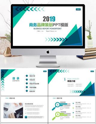 2019蓝绿色商务品牌策划PPT模板