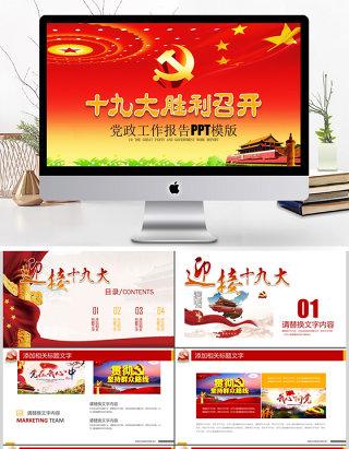 共产党十九次代表大会党建报告PPT